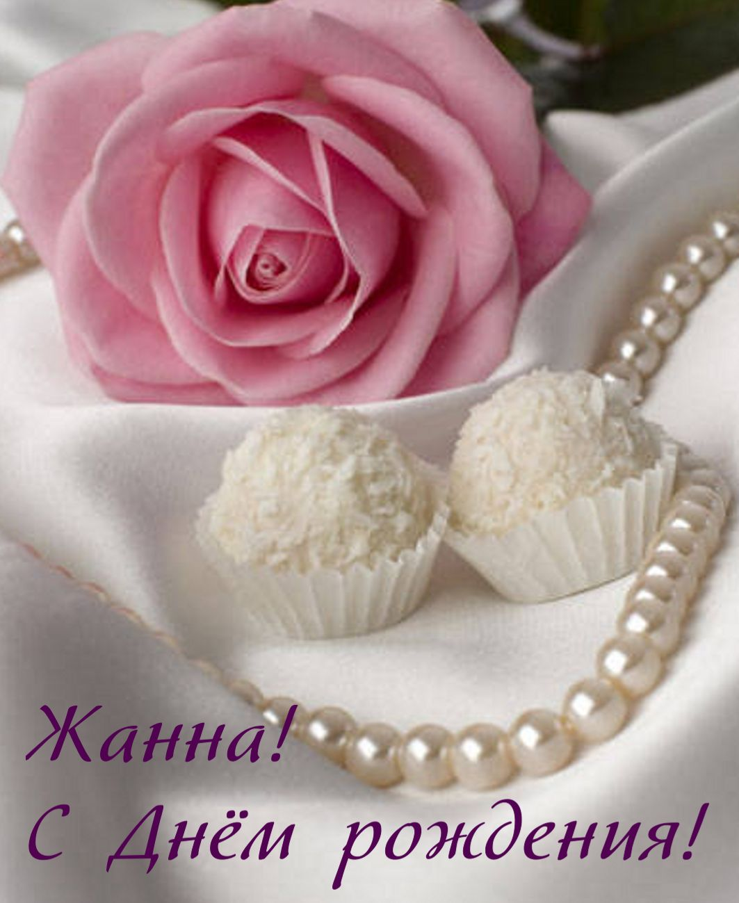 Открытка с розой, жемчугом и конфетами на День рождения Жанне