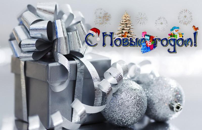 С новым годом, серебристые подарки