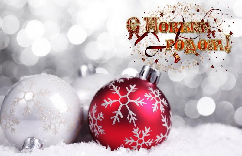 С новым годом, красный елочный шар