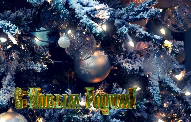 С новым годом, шары на елке