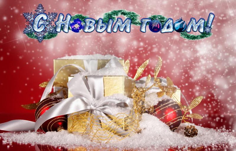 С новым годом, подарки на снегу