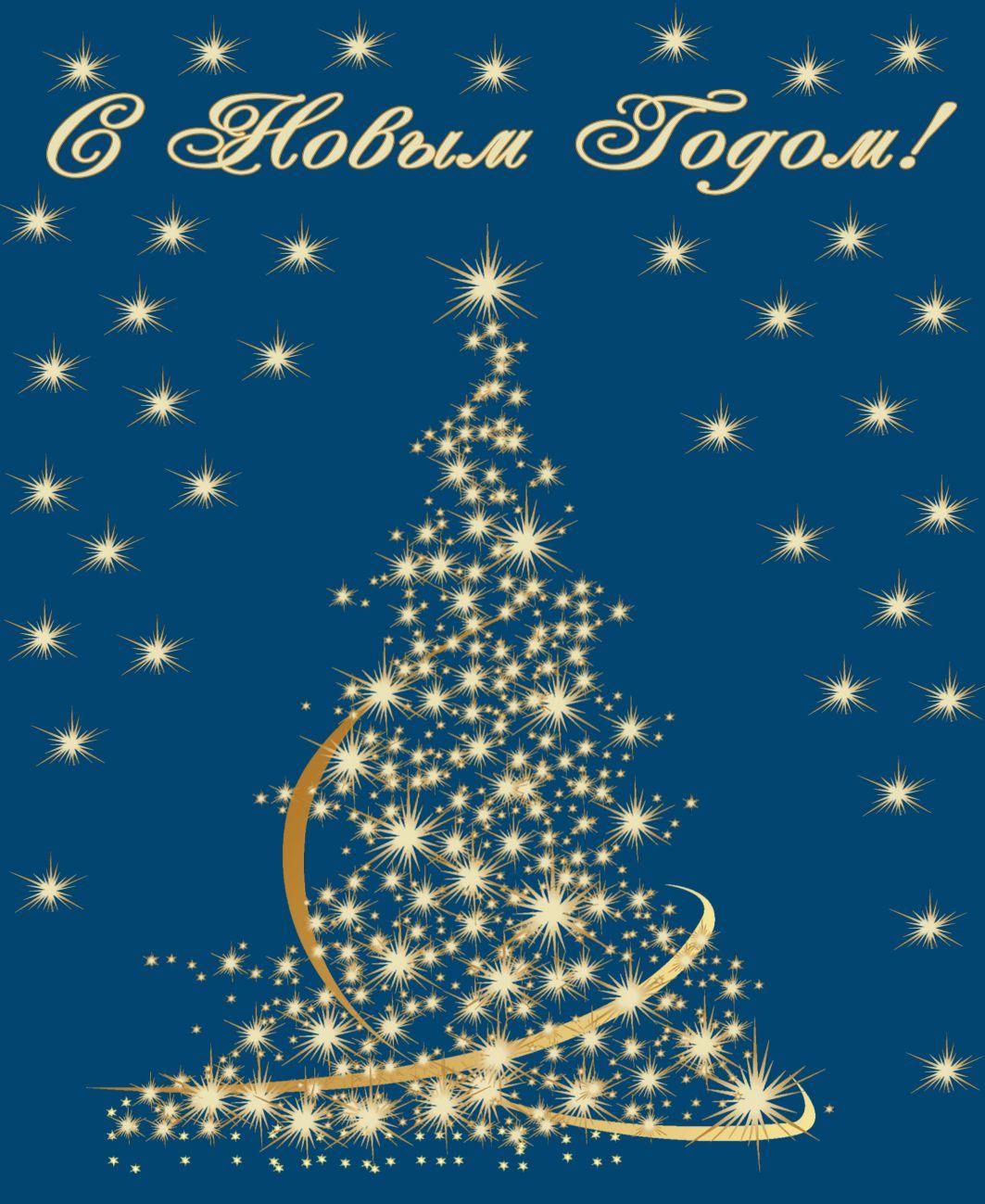 Новогодняя открытка - светящаяся ёлка на синем фоне