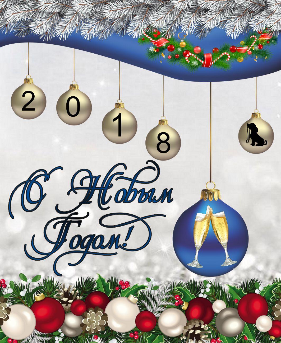 Открытка с новогодними шарами