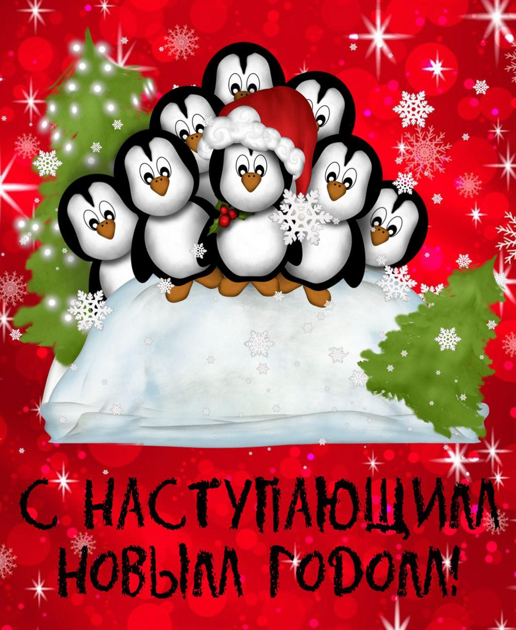 Открытка - забавные пингвинята поздравляют с Новым годом