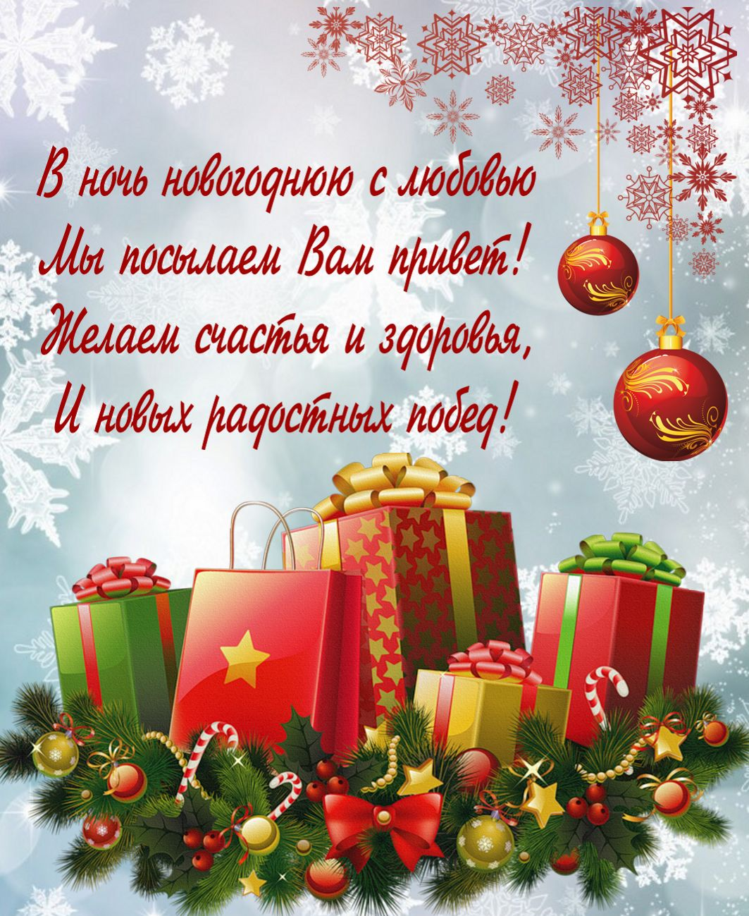 Открытка - пожелание и подарки к Новому году
