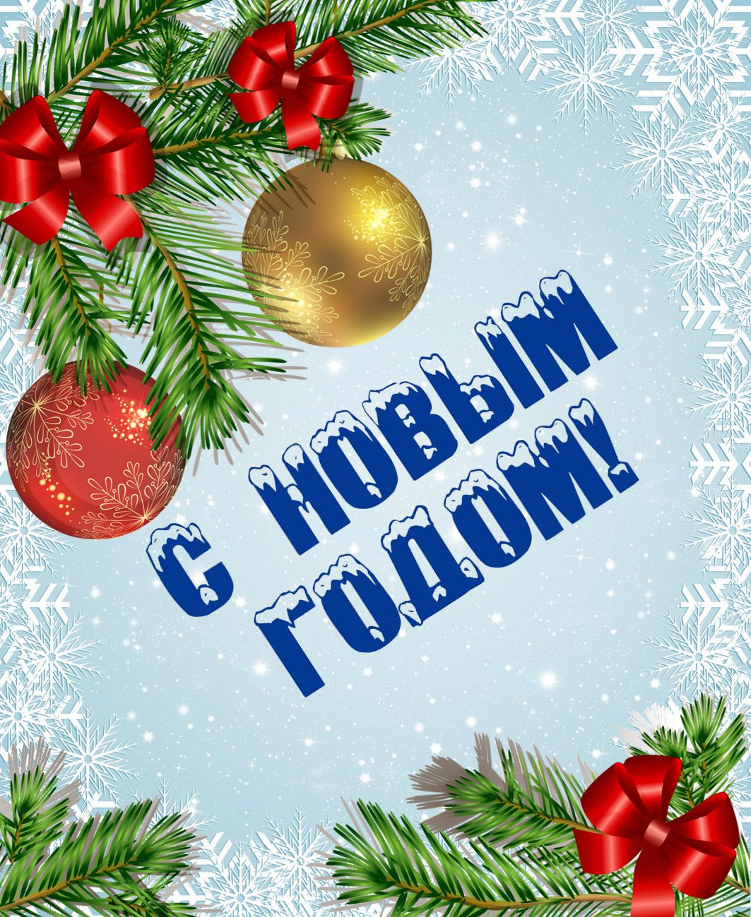 Новогодняя открытка - шары на ветке в рамке из снежинок