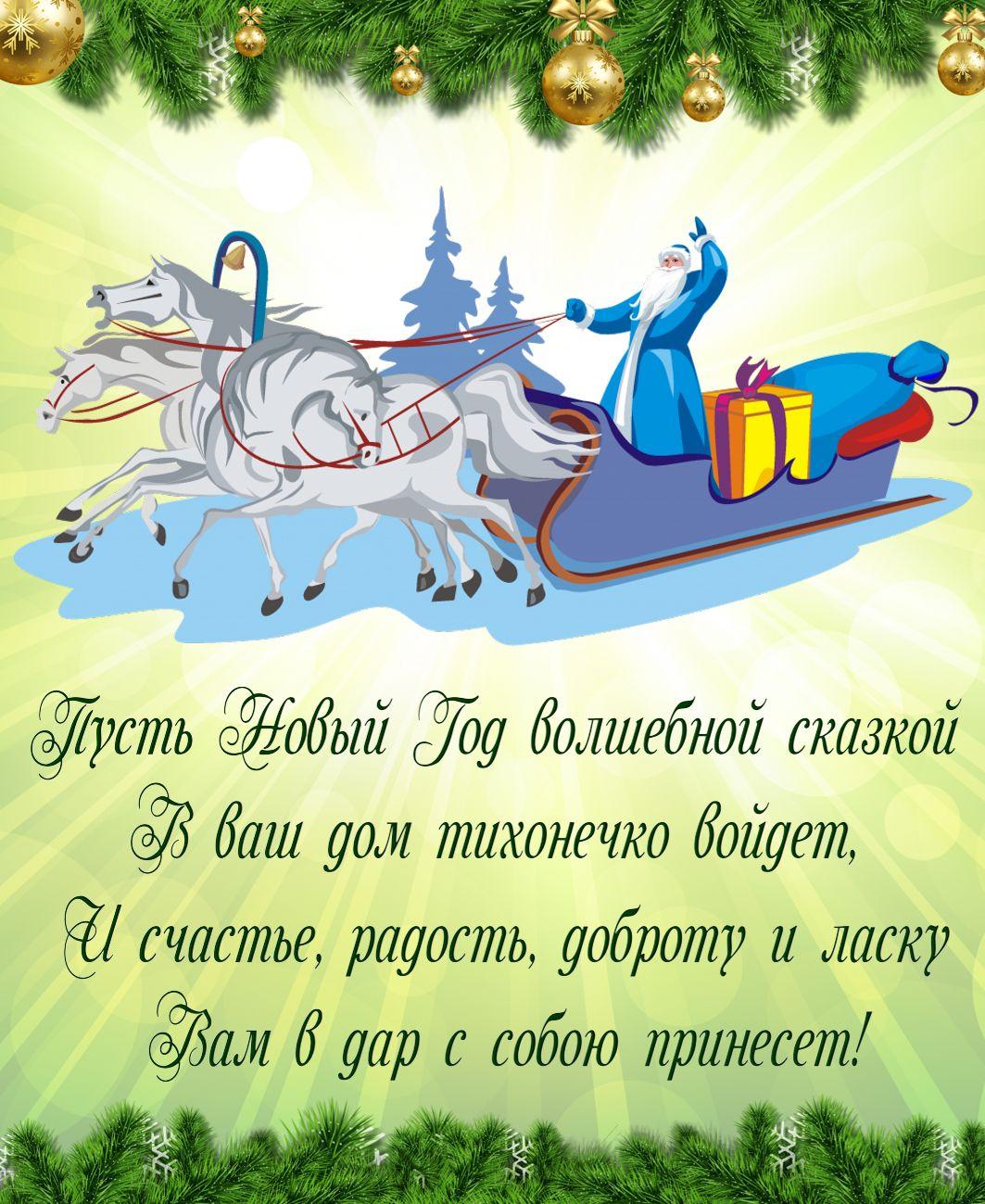 Новогодняя открытка - Дед Мороз едет с подарками