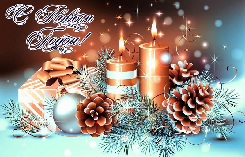 Новогодняя открытка - свечи и шишки на красивом фоне
