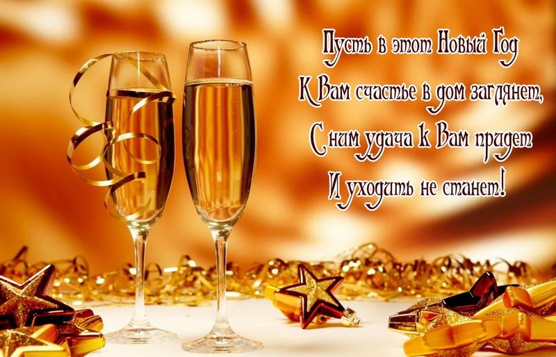 Новогодняя открытка - бокалы шампанского с пожеланием