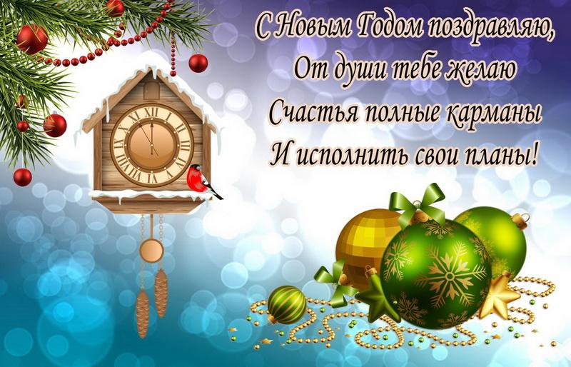 Новогодняя открытка - часы с кукушкой и елочные шары