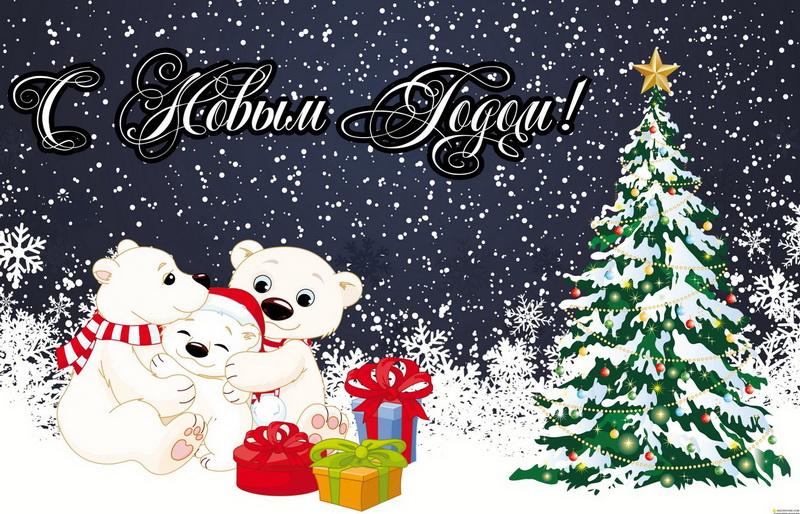 Новогодняя открытка - забавные медвежата в зимнем лесу