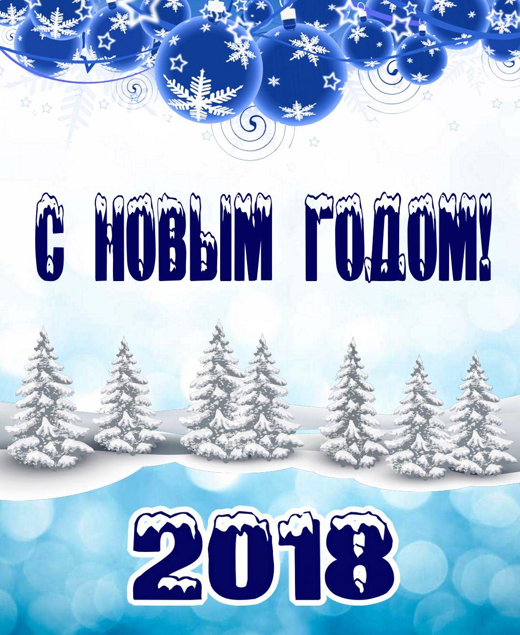 Открытка - с Новым 2018 годом на фоне елочек