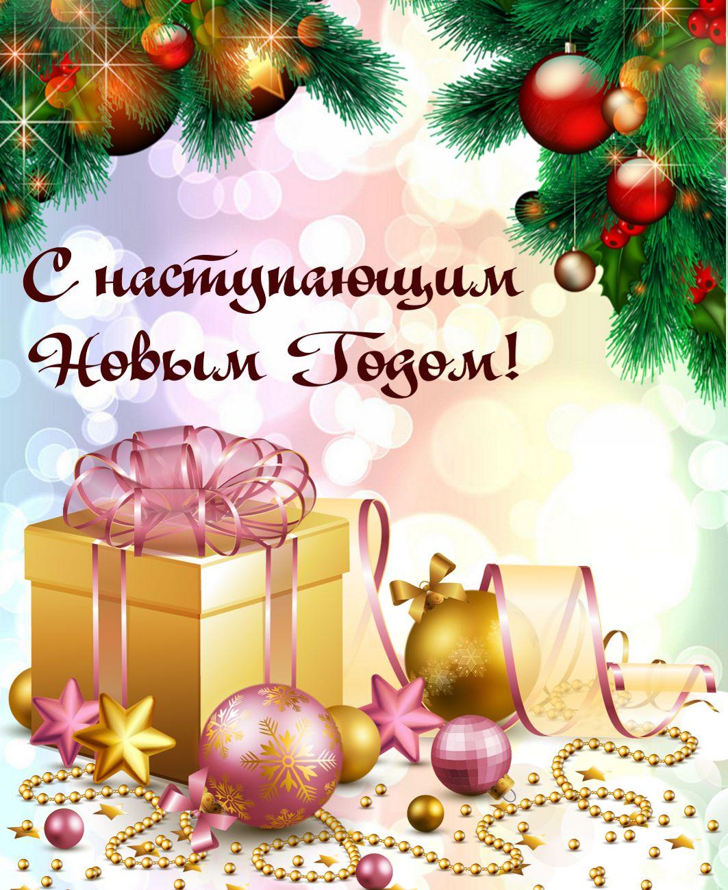 Открытка - подарок к наступающему Новому году