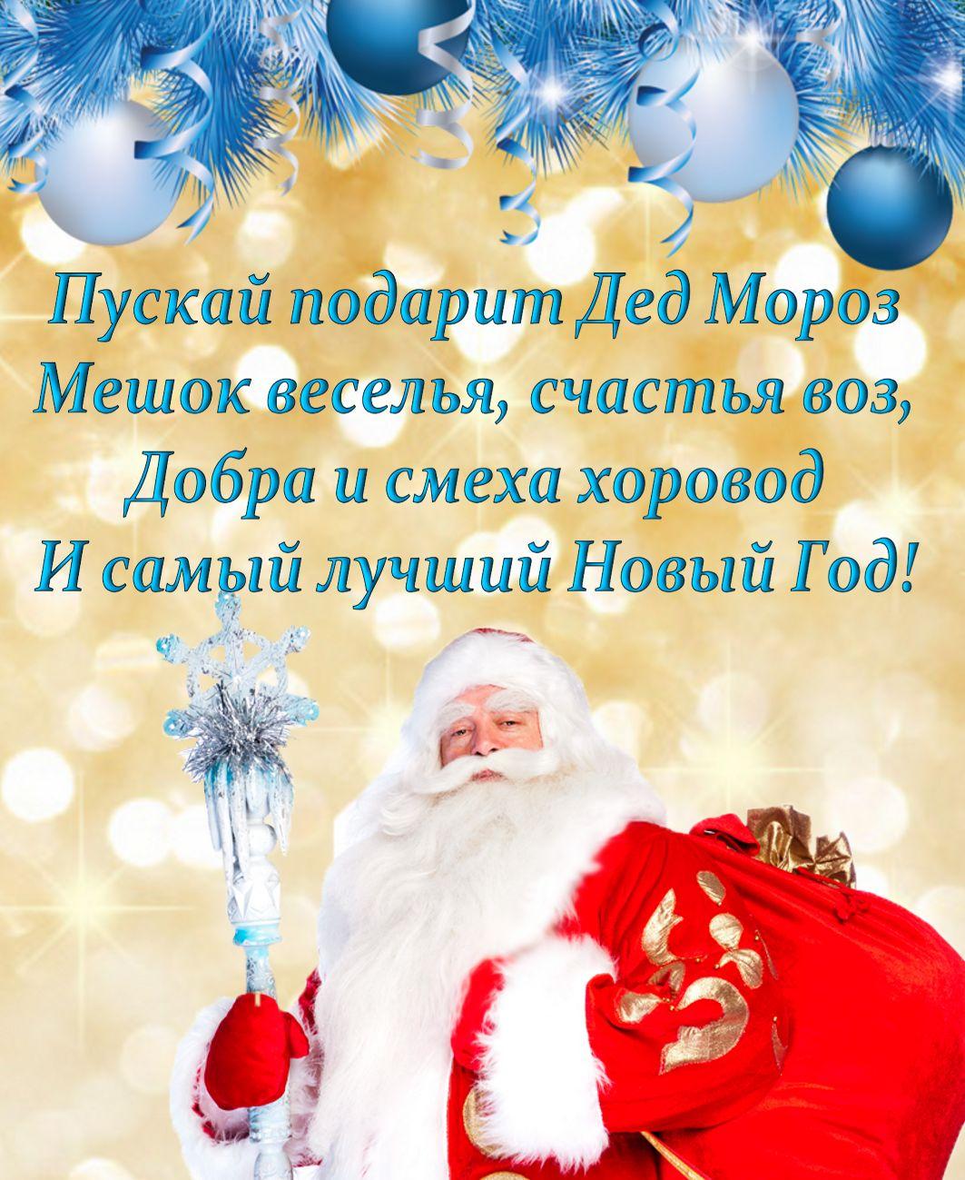 Новогодняя открытка - Дед Мороз с подарками и пожелание