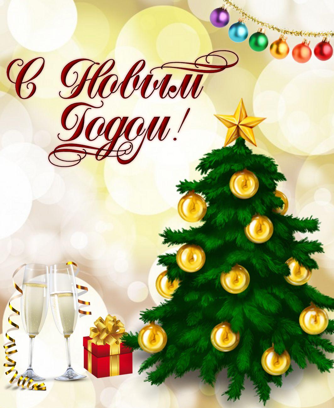 Картинка новогодней елки на открытке, открытки