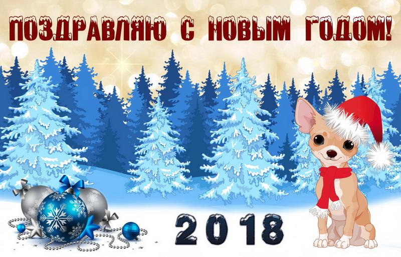 Новогодняя открытка - собачка в красной новогодней шапочке