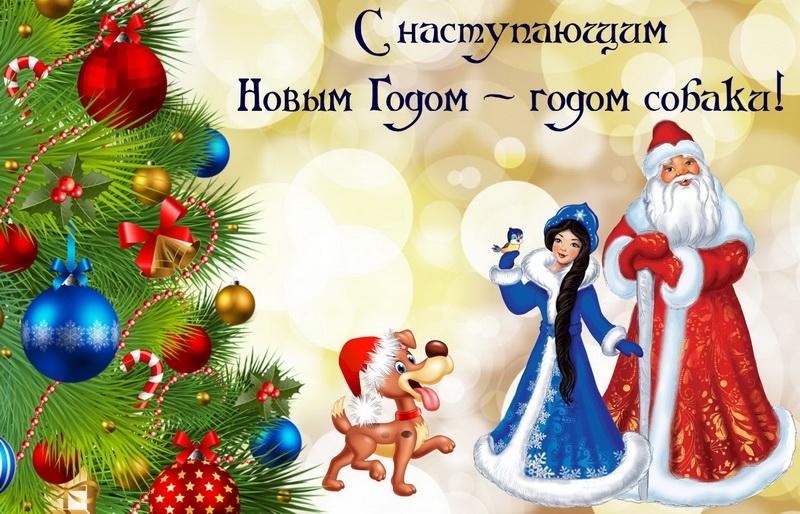Новогодняя открытка - Дед Мороз, снегурочка и собачка
