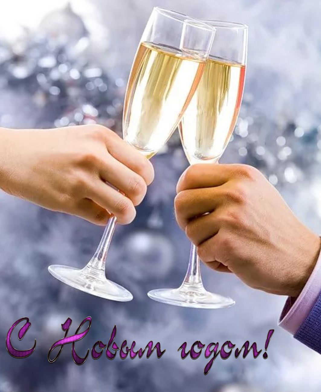 Новогодняя открытка - бокалы шампанского в руках