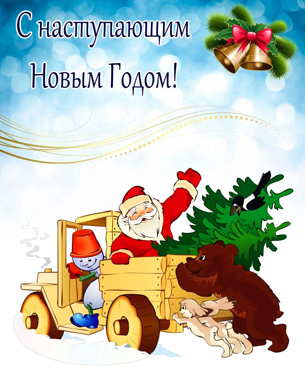 Новогодняя открытка - медведь и зайчата помогают Деду Морозу