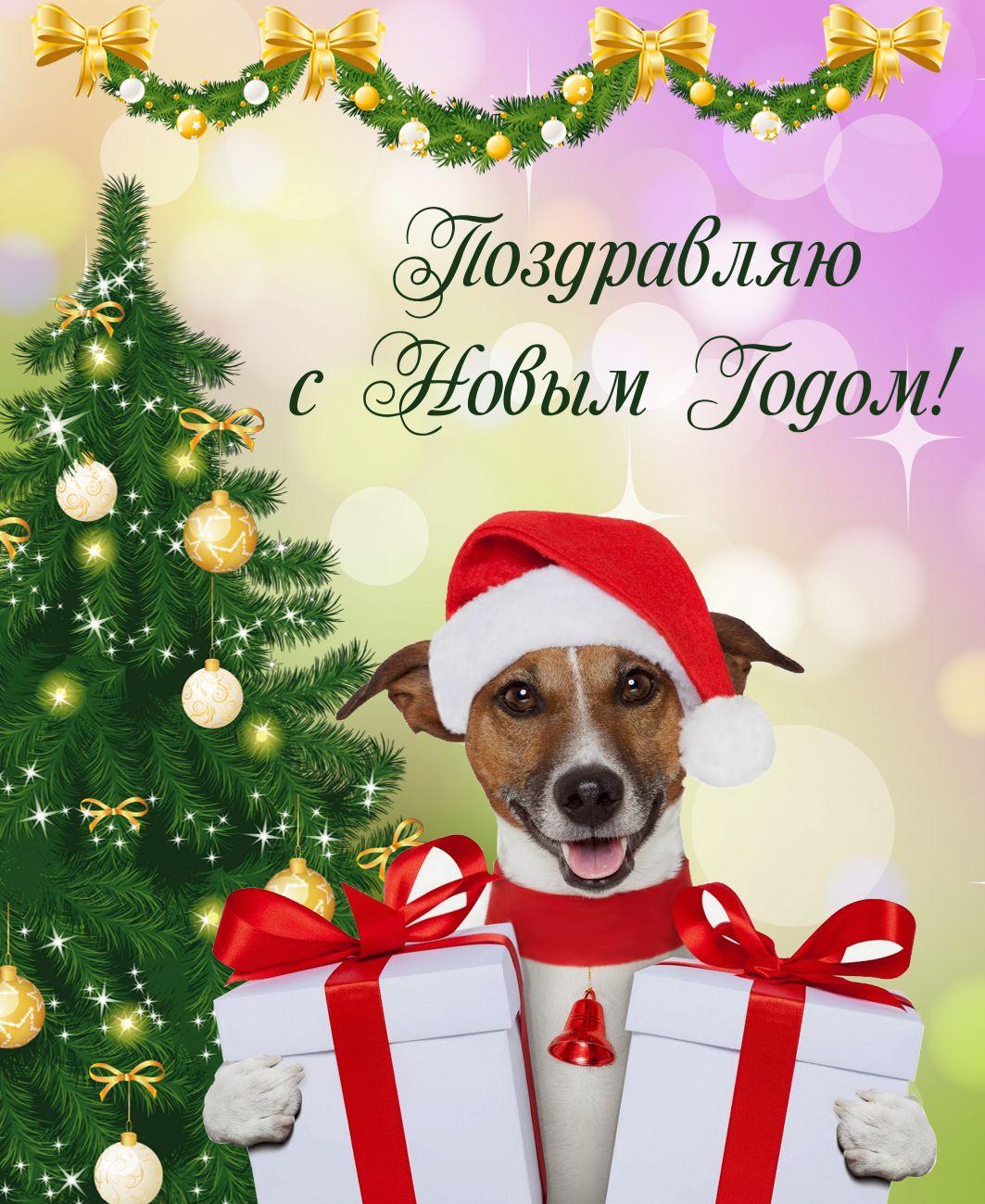 Открытка - собачка с подарками к Новому году