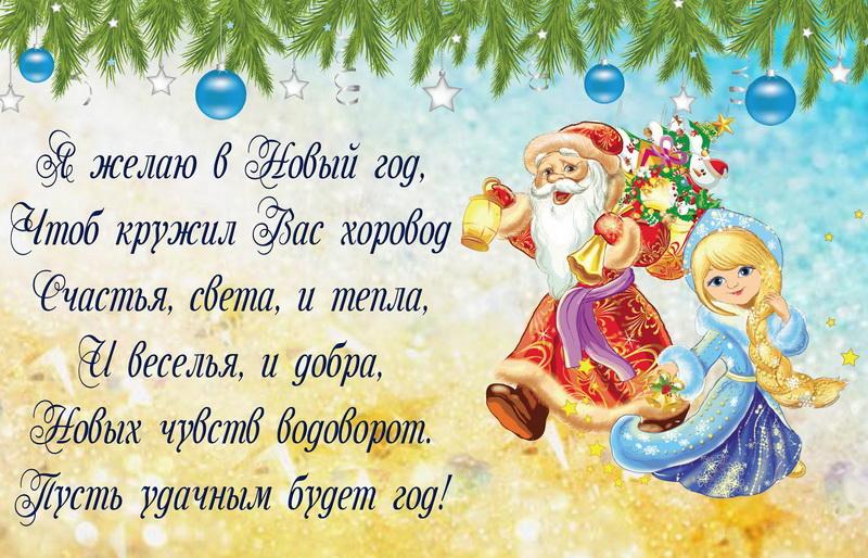 Новогодняя открытка - Дед Мороз и снегурочка с пожеланием