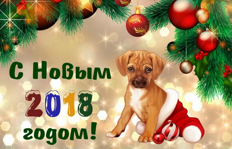 Новогодняя открытка - собачка на фоне елочных игрушек