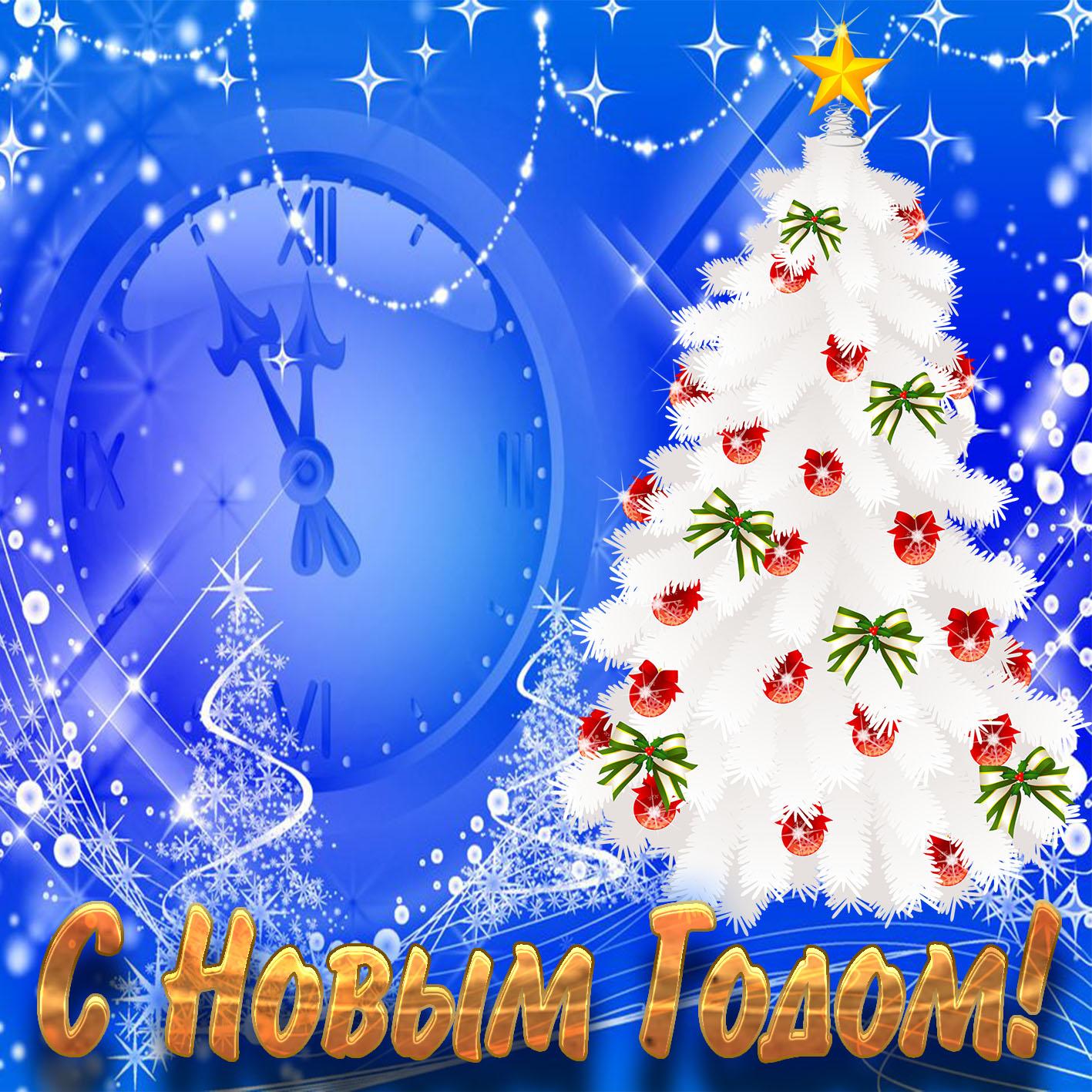 Открытка с Новым годом - новогодняя ёлка на красивом фоне с часами
