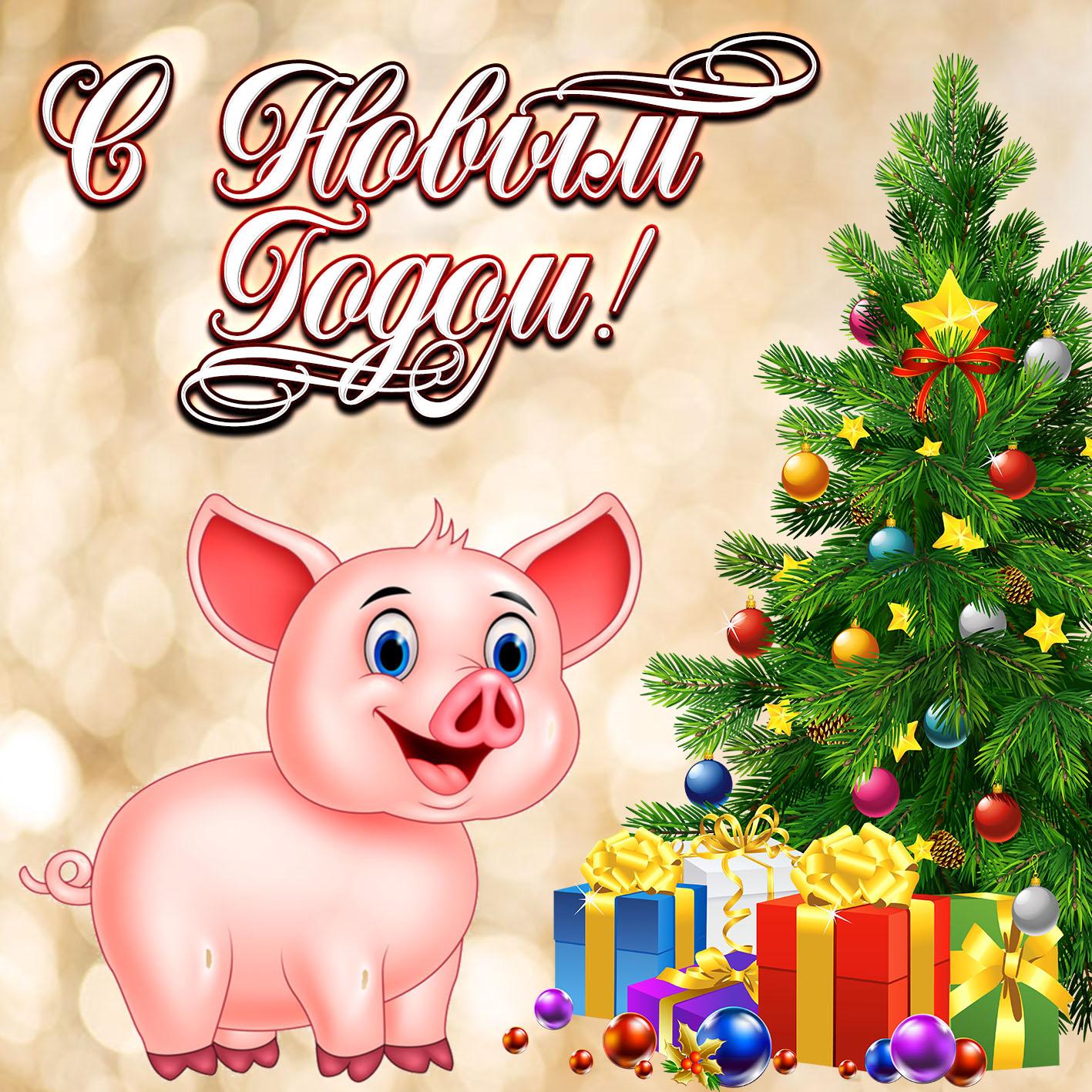 Открытка с Новым годом - забавная свинка возле нарядной ёлки