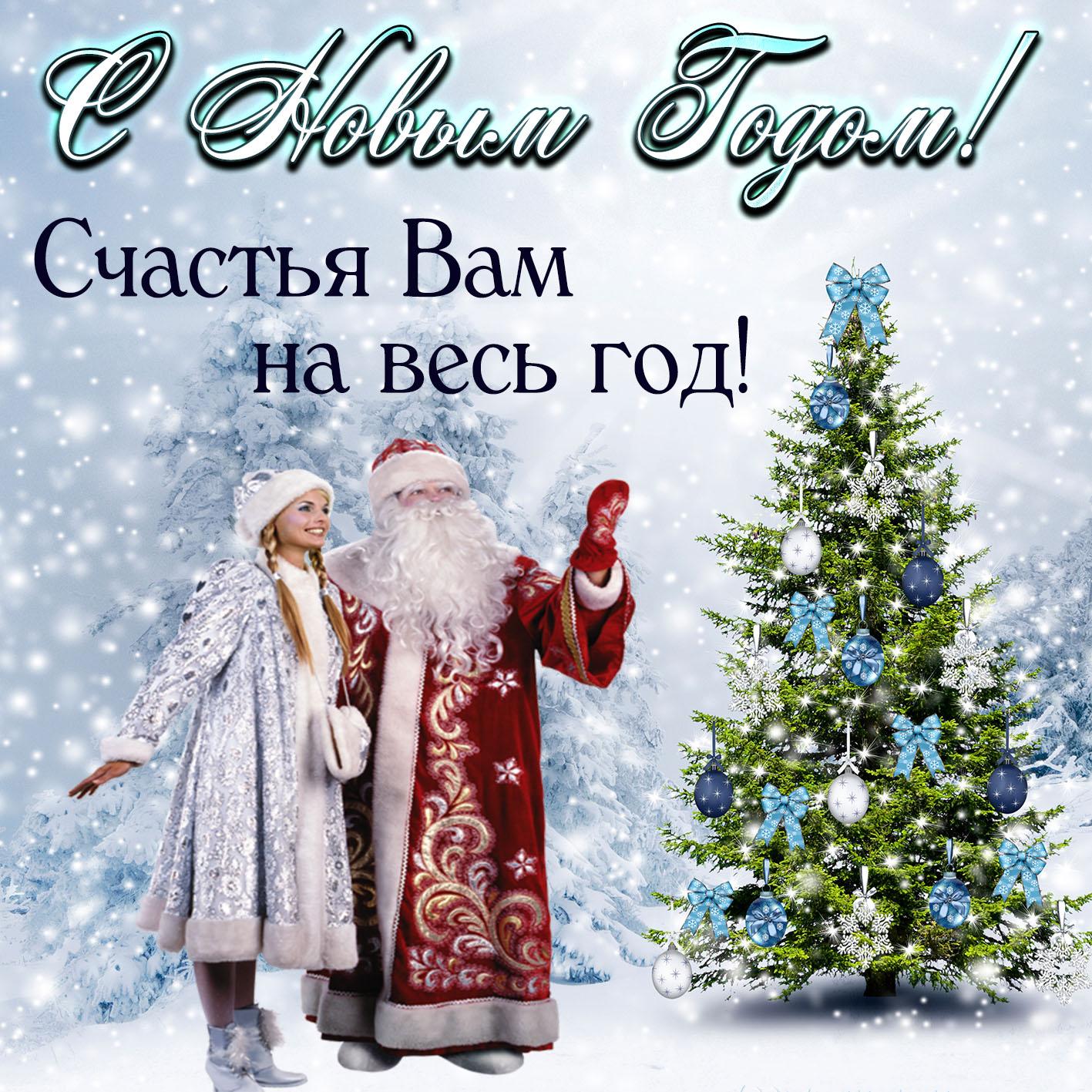 Открытка с Новым годом - Дед Мороз и Снегурочка в заснеженном лесу