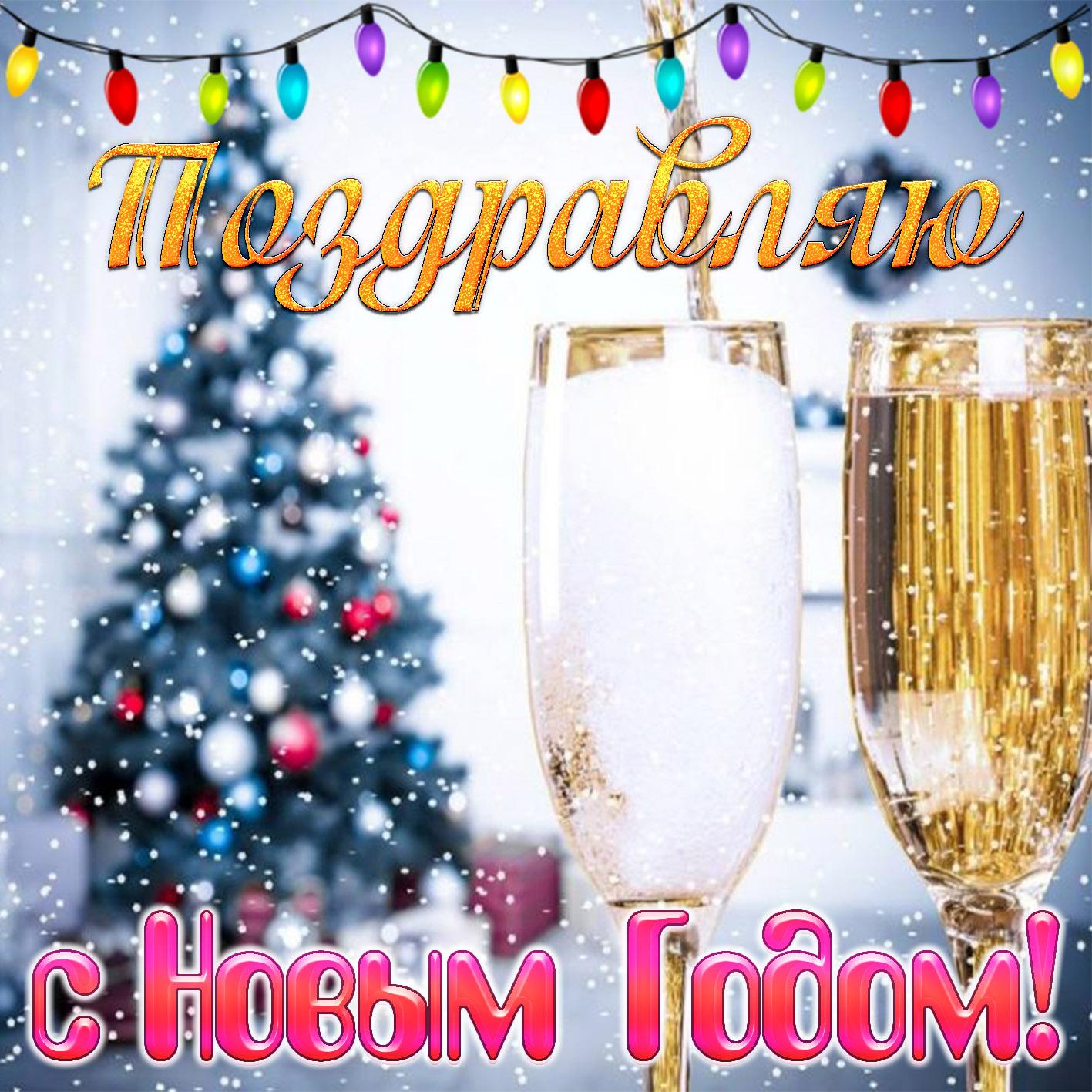 Рядом картинках, онлайн конструктор поздравления с новым годом