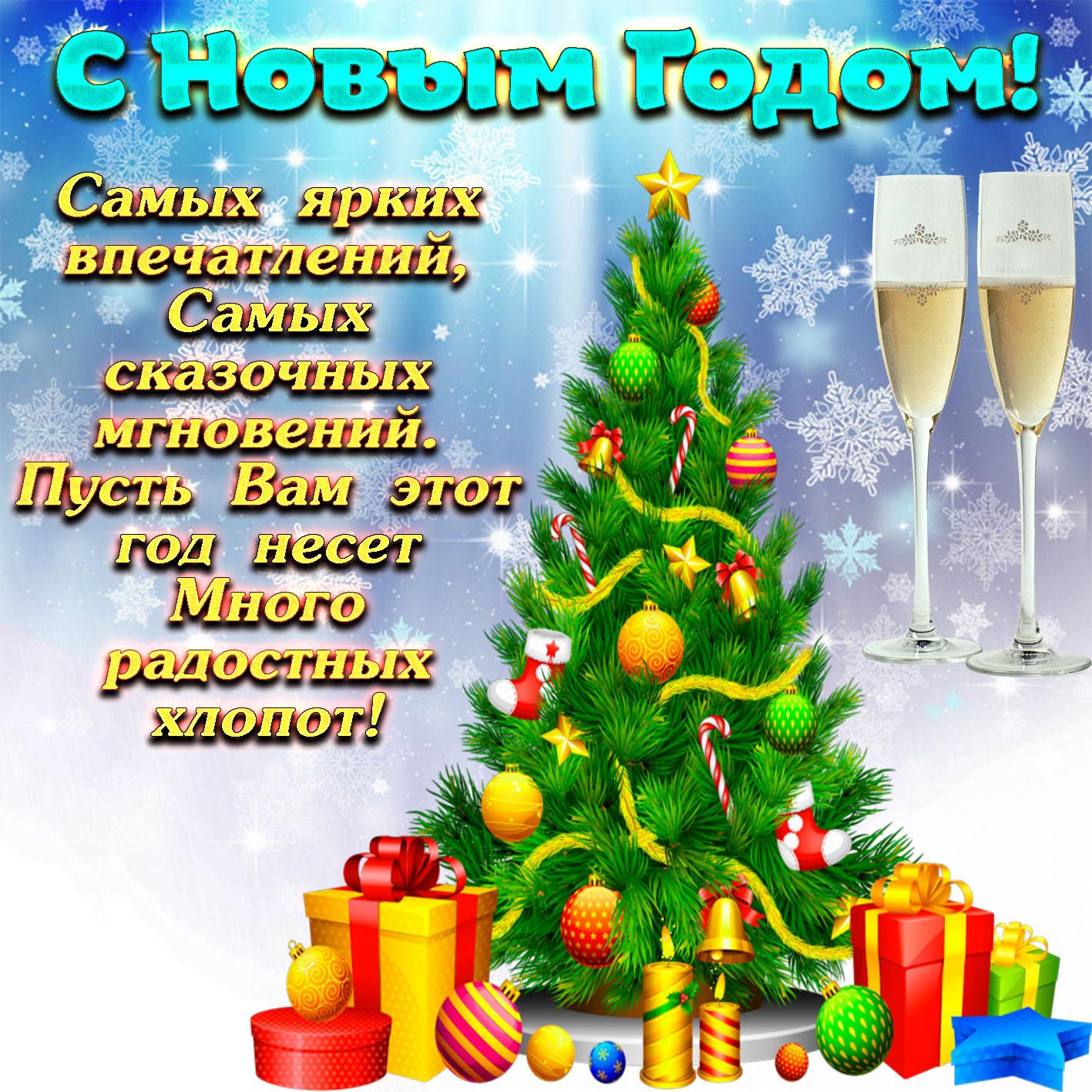 Онлайн конструктор поздравления с новым годом