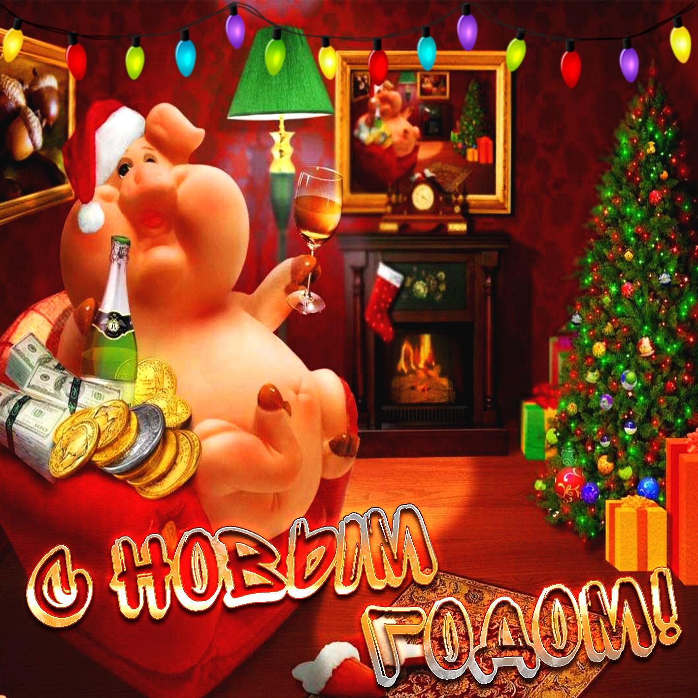 Прикольные открытки с новым годом фото