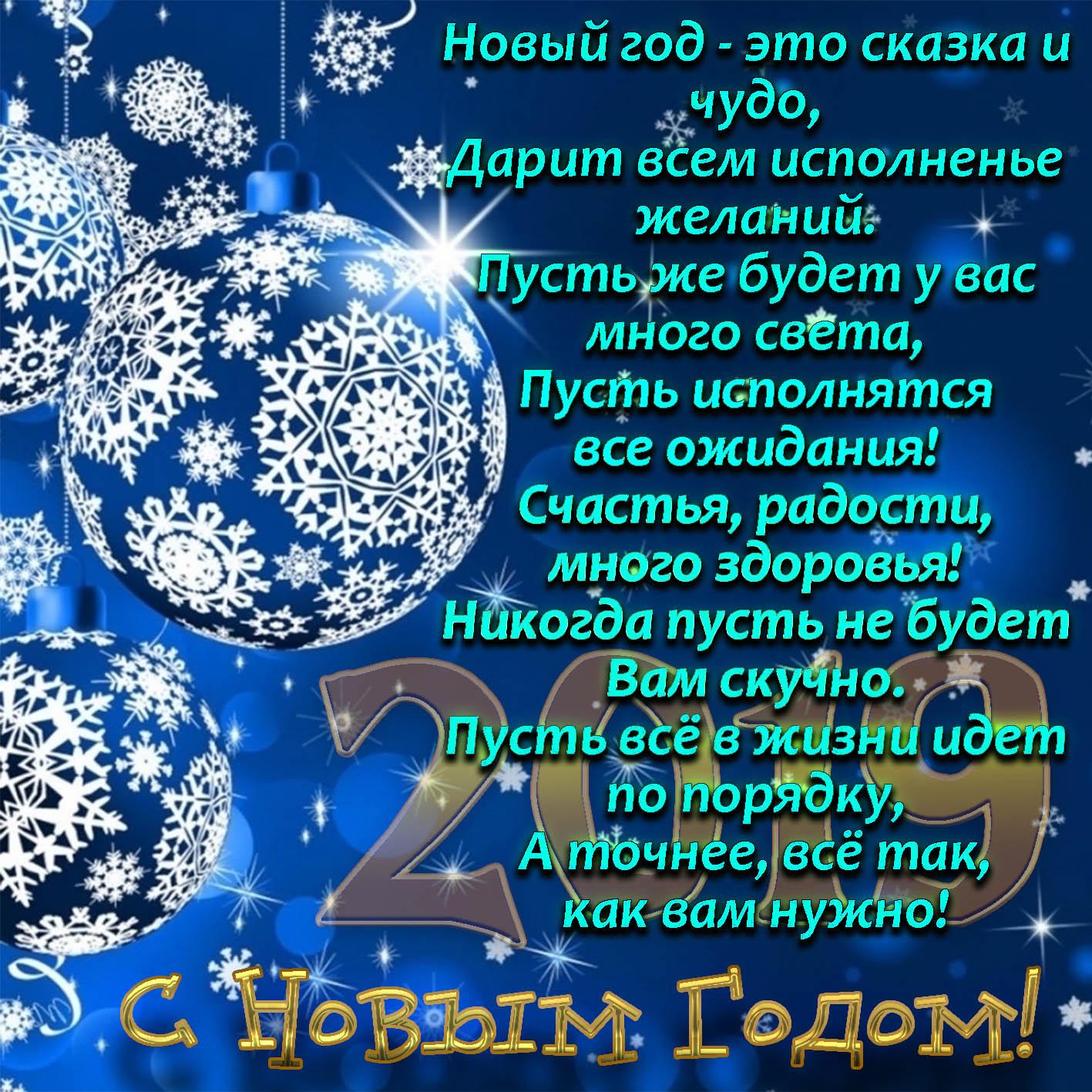 Новогодние стихи для поздравления 2019, открытка таганрог