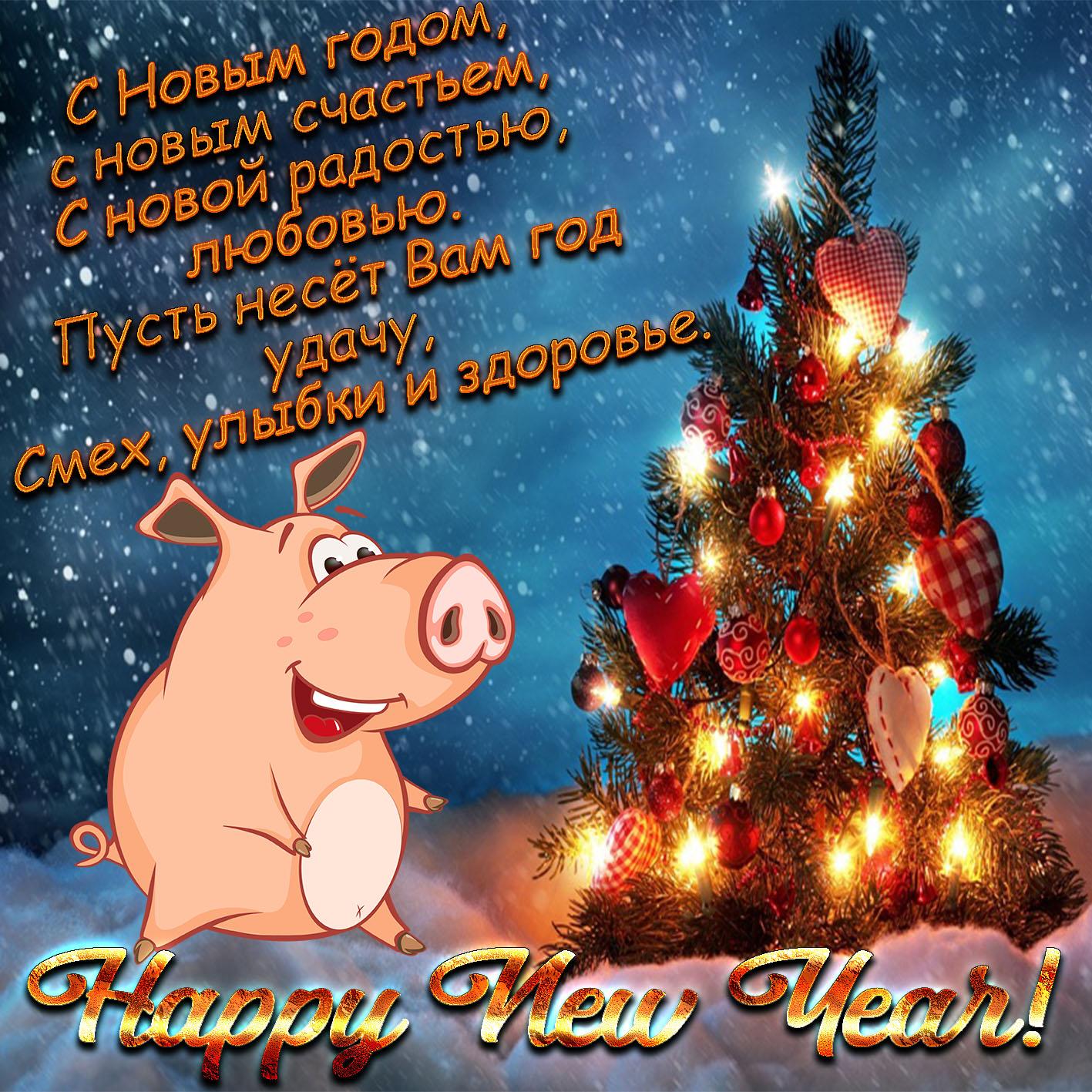 Открытка с весёлой свиньей у нарядной ёлки на Новый год