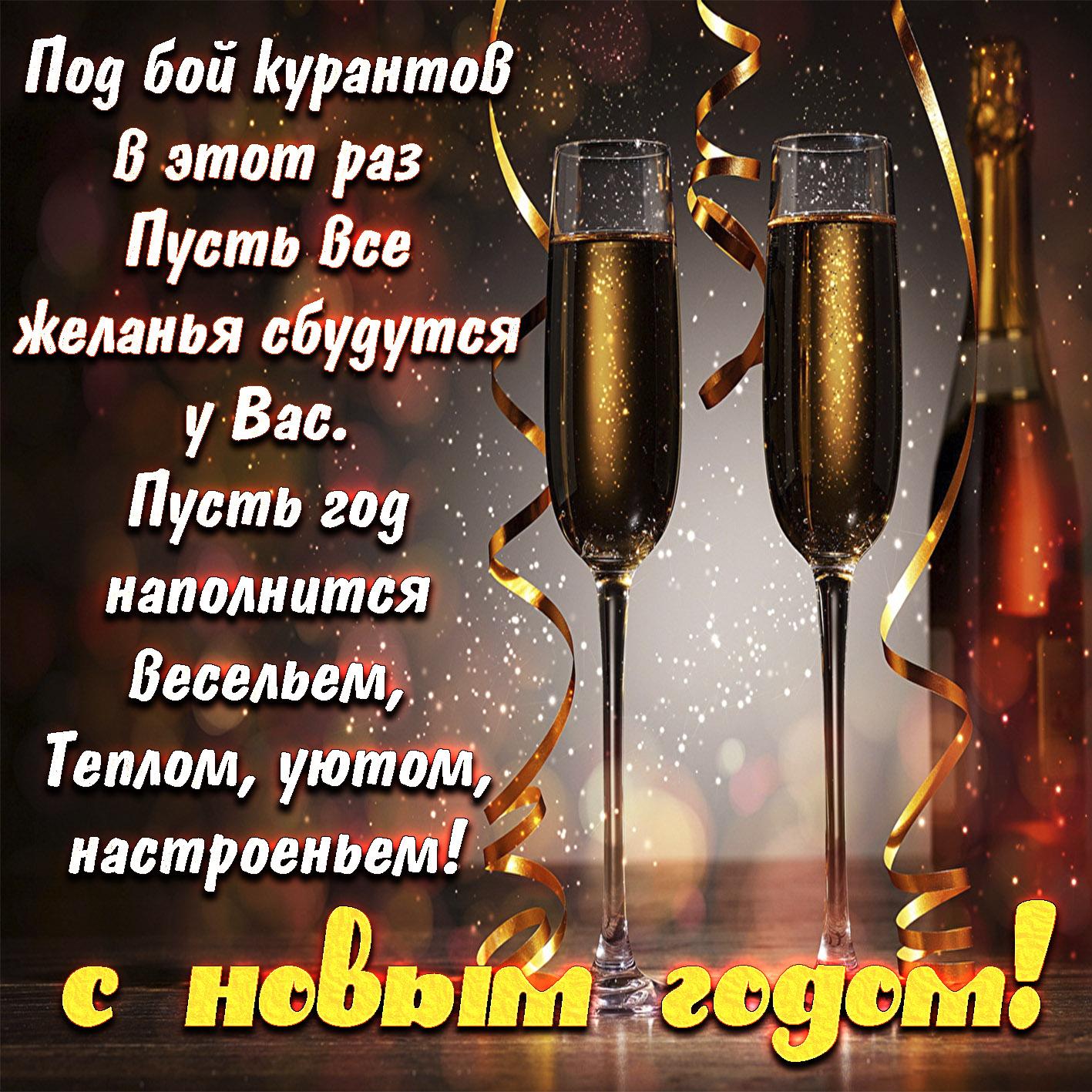 Открытка - пожелание на Новый год на фоне фужеров