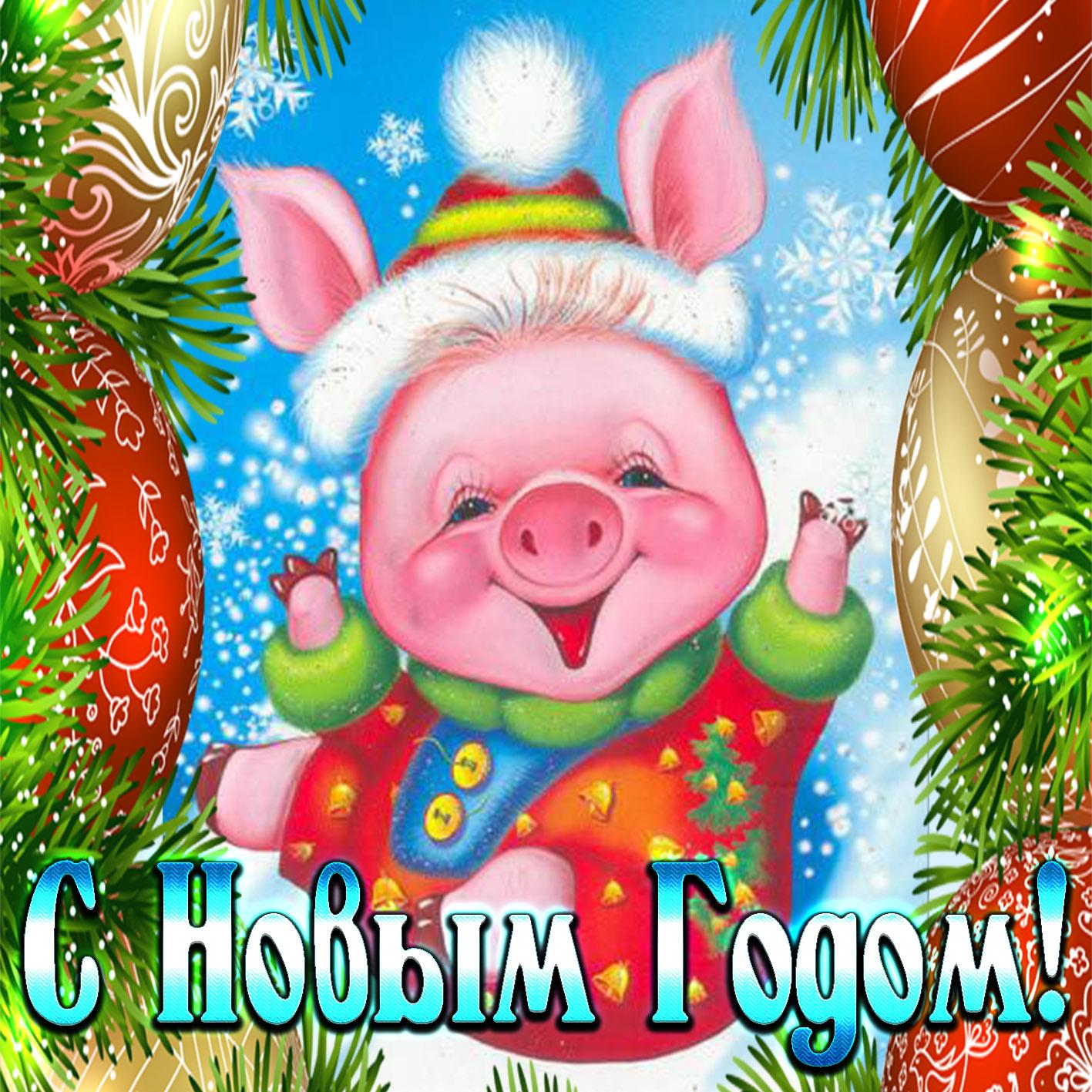 Открытка с Новым годом - радостный поросёнок среди ёлочных игрушек