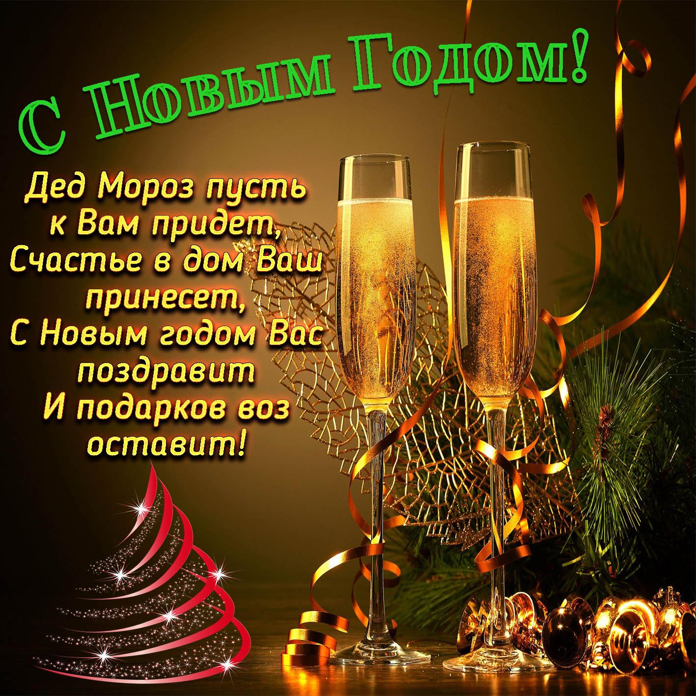 Смс поздравление своими словами с новогодними праздниками мужчину друга
