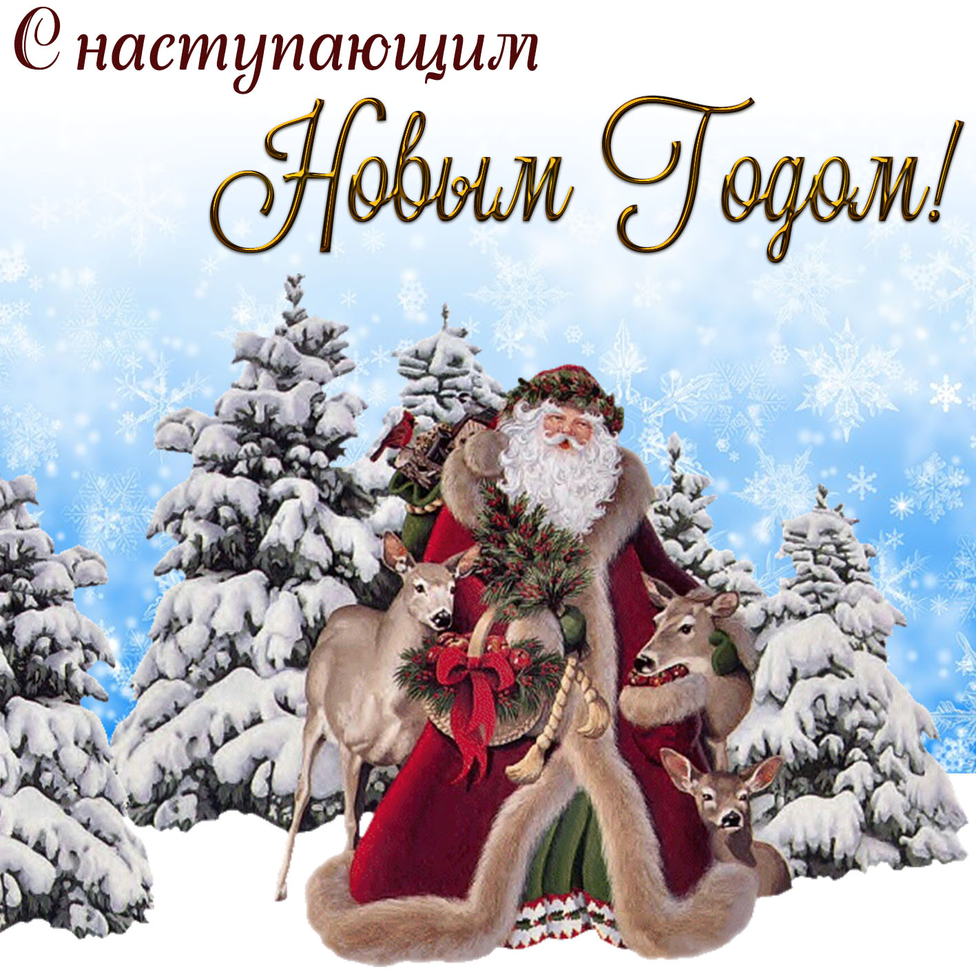 Картинка с Дедом Морозом среди заснеженных ёлочек на Новый год