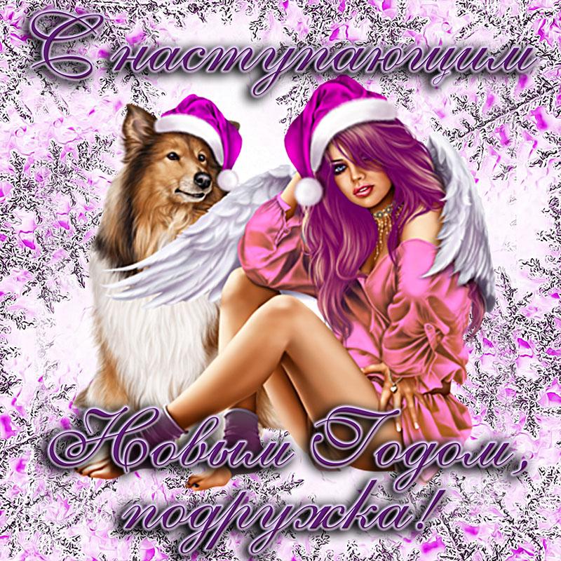 Яркая открытка для подружки на наступающий Новый год