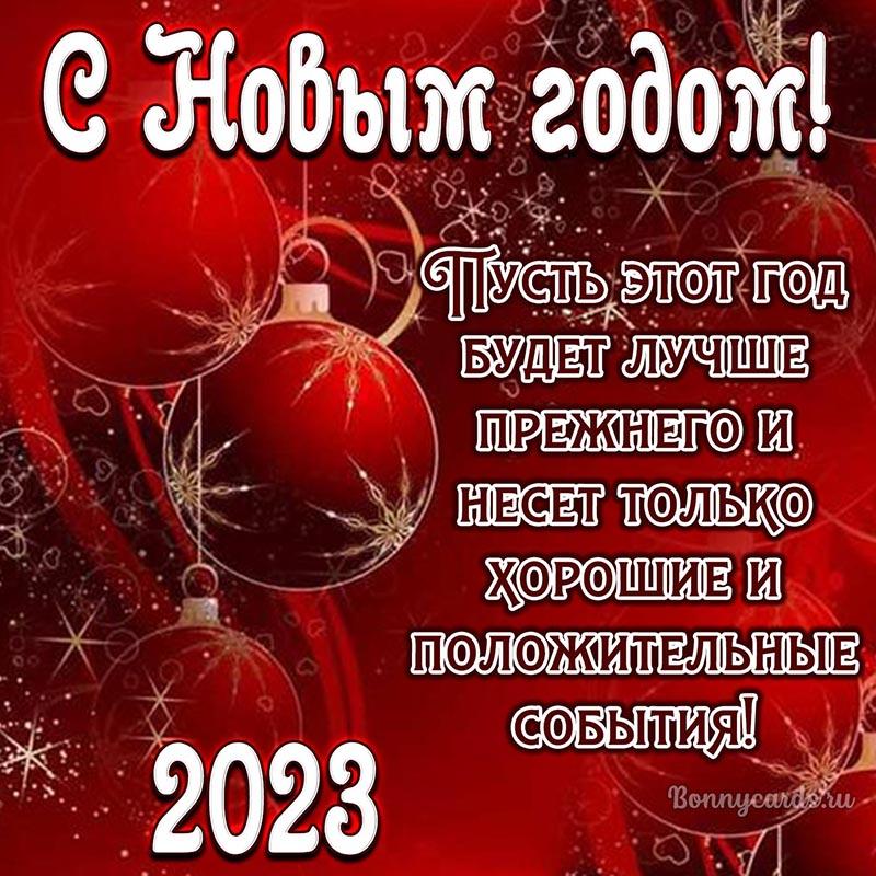 Открытка с ёлочными шарами и пожеланием к Новому 2021 году