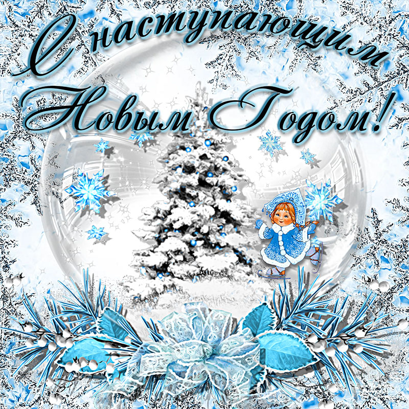 Картинка с наступающим Новым годом со снегурочкой