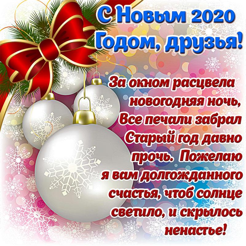 Новый год поздравления одноклассникам