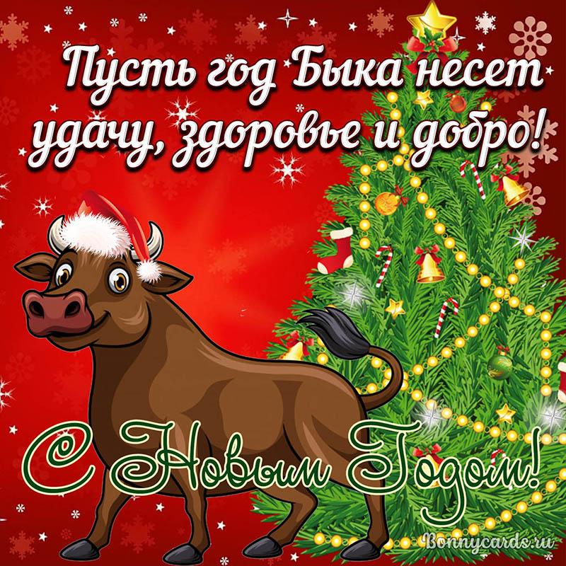 Открытка на Новый год - пусть год быка принесет удачу, здоровье, добро