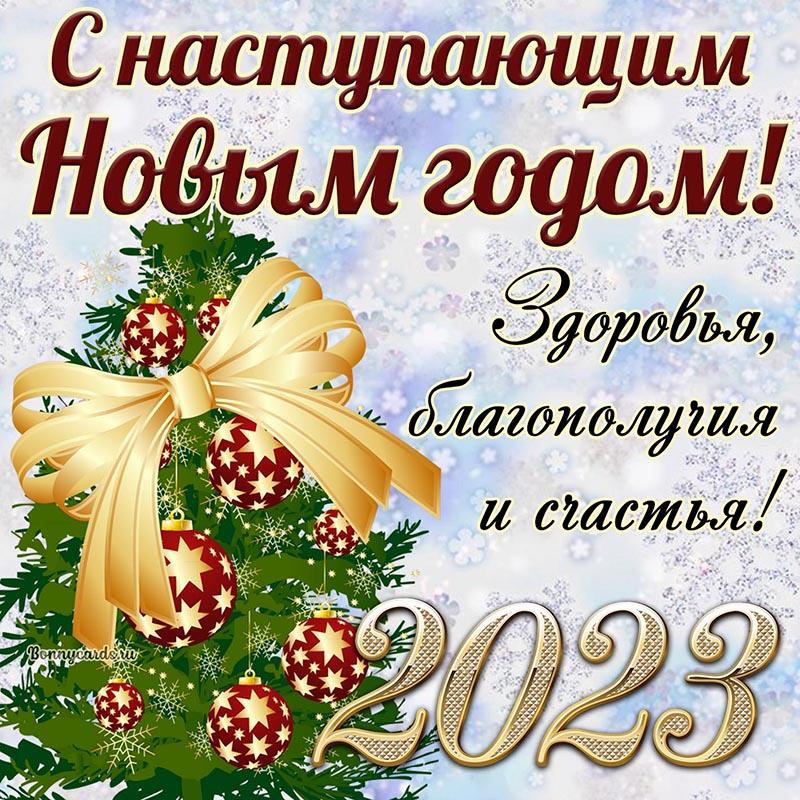 Красивая открытка с наступающим Новым 2021 годом