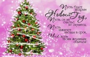 Пусть будет щедрым Новый Год, елка, пожелание