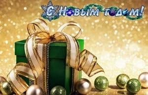 С праздником, зеленый подарок, шары