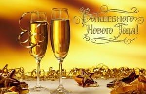 Волшебного Нового Года, бокалы