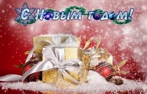 Открытка к празднику, подарки на снегу