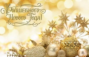 Открытка к Новому году, набор елочных игрушек