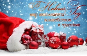 Пожелание к празднику, мешок с подарками, игрушки
